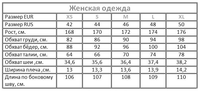 L Размер Женской Одежды На Русский