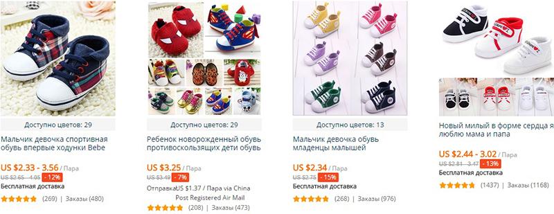 Размеры обуви для детей на алиэкспресс на русском таблица