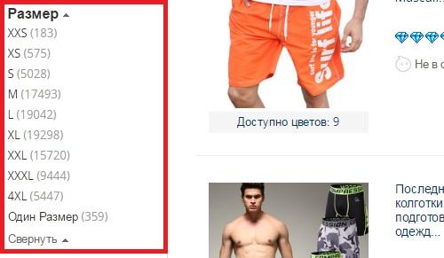 мужские шорты али