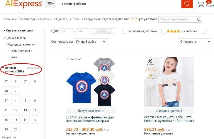 размеры футболок на Aliexpress