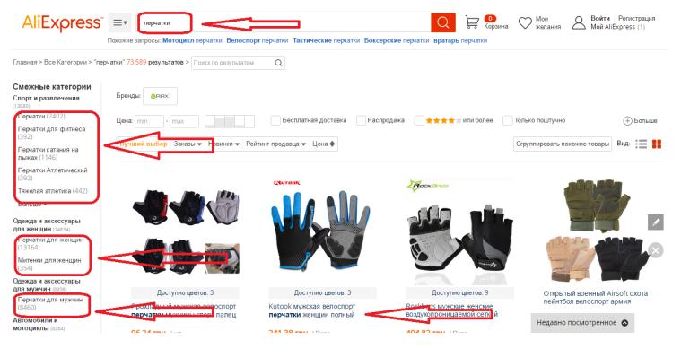 перчатки на али