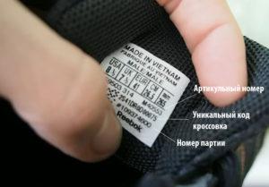 Кроссовки Reebok: как отличить оригинал от подделки