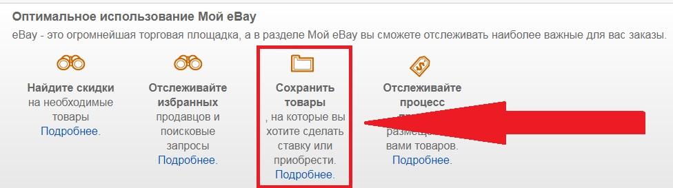Личный кабинет eBay