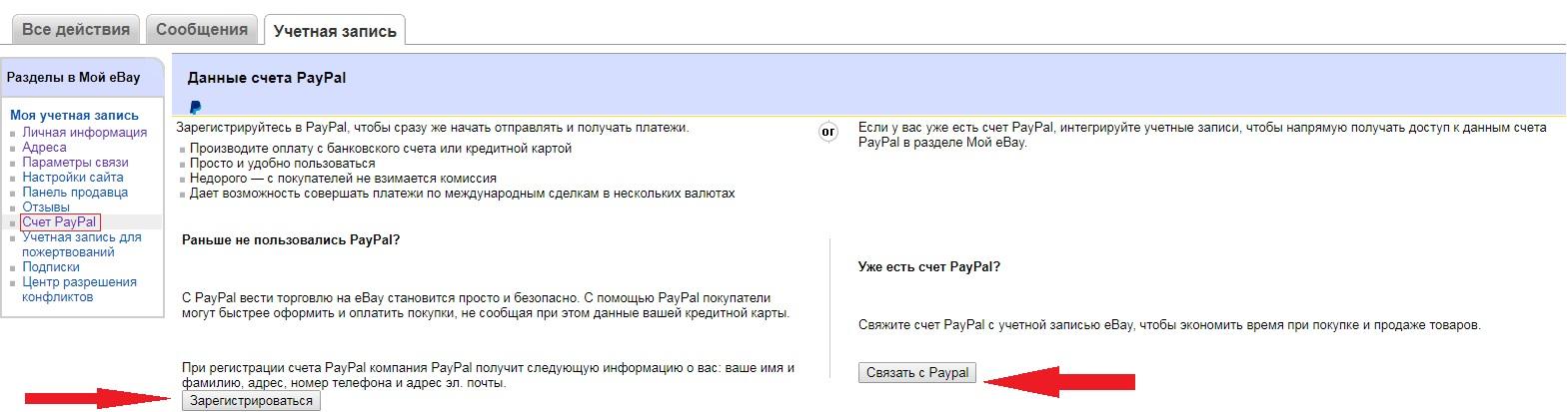 Привязка аккаунта PayPal к eBay