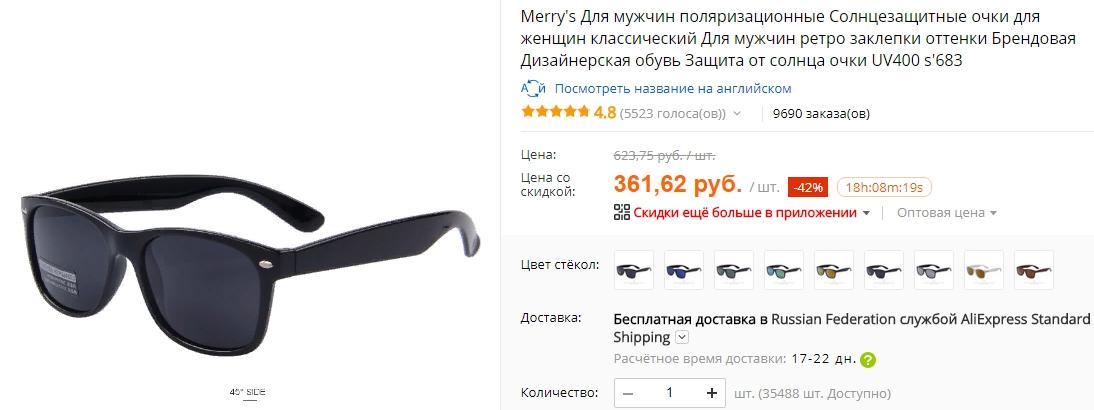 Где купить очки как у Гнойного: Gucci, Jagermeister и другие