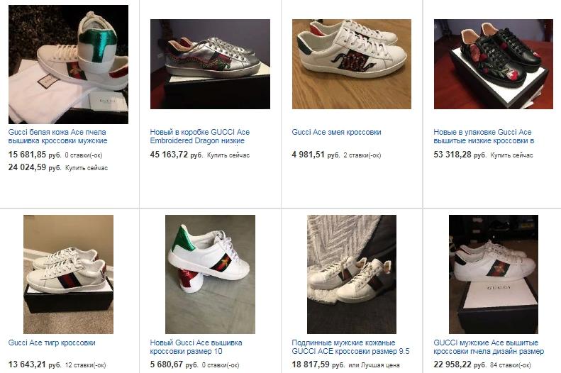 Кроссовки  от «Гуччи» как у Фейса: где купить такие или похожие