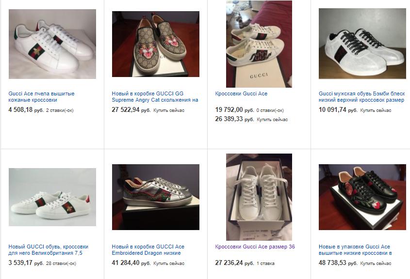 Кроссовки как у Фейса на eBay