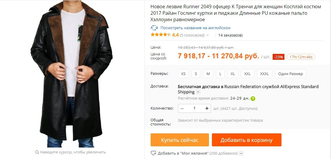 «Бегущий по лезвию»: пальто Райана Гослинга как стиль будущего