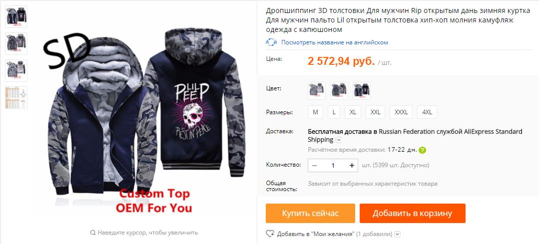 Та самая куртка Лил Пипа с черепом: бренд, цена, реально ли ее купить сейчас