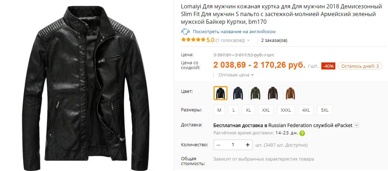 Кожаная куртка как в сериале «Физрук»: где купить похожую и добавить +70 к крутости
