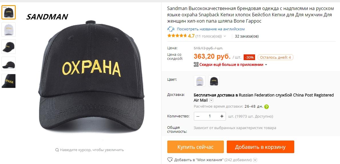 Кепка «Охрана» как у Ильича: где купить вещь из гардероба легенды YouTube