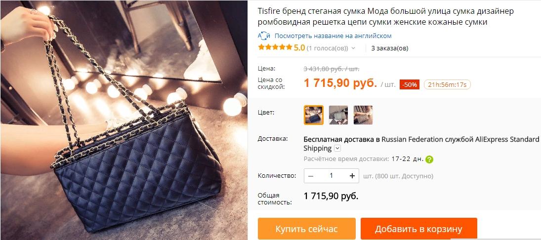 Сумка как у Маргоши: всё, что следует знать о популярной сумке