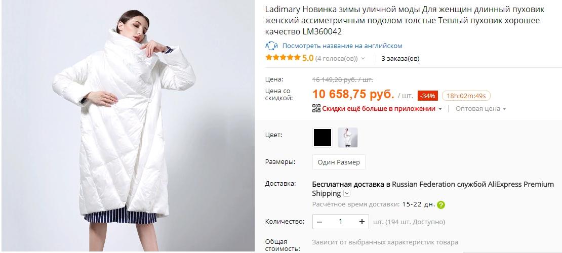 Пуховик как у Даши из сериала «Отель Элеон»: где купить и с чем носить