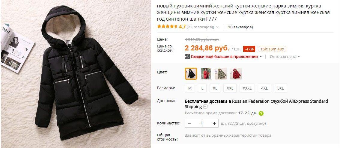 Черная куртка Бузовой