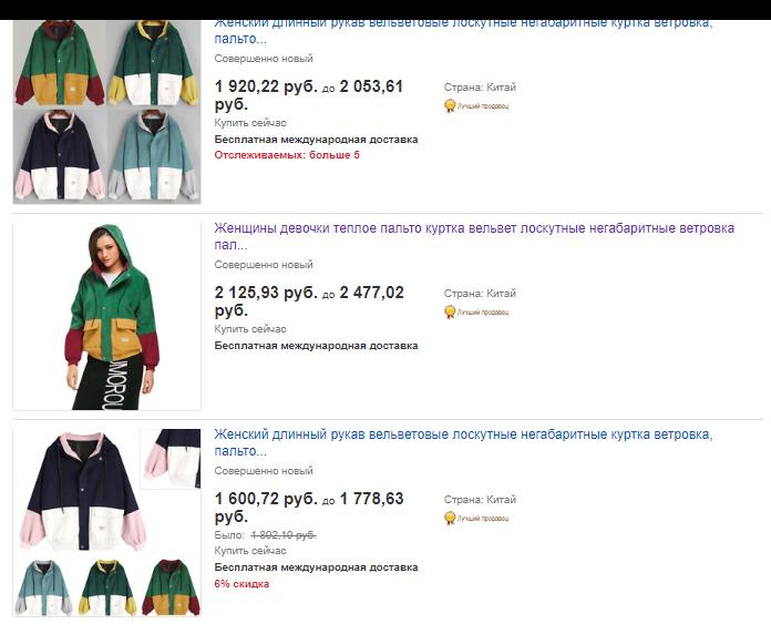 Оцениваем гардероб Лиззки: куртка «Найк», Tommy Hilfiger, трехцветный анорак + бонус