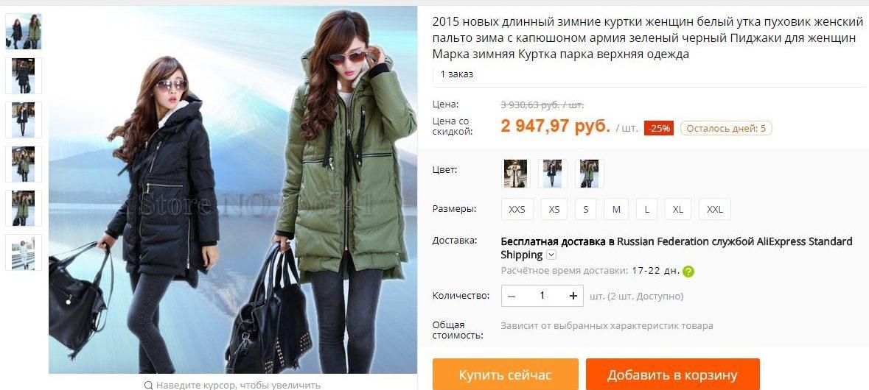 Парки Ксении Бородиной: больше не нужно выбирать между модой и комфортом