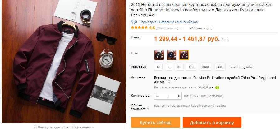 Куртки Николая Соболева: ищем одежду самой успешной звезды «Ютуба»