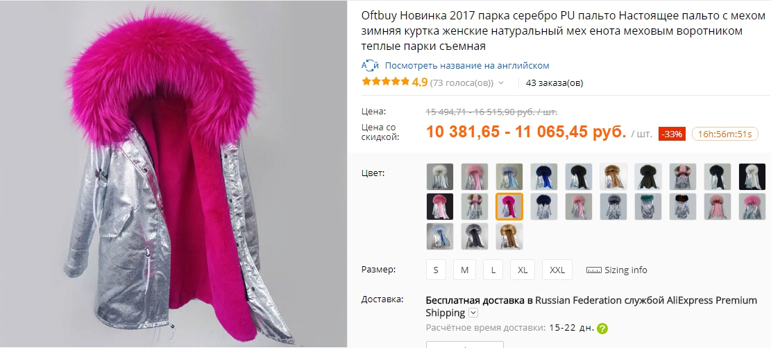 Парка с розовым мехом как у Эры Истрефи: где купить эту и другие модели