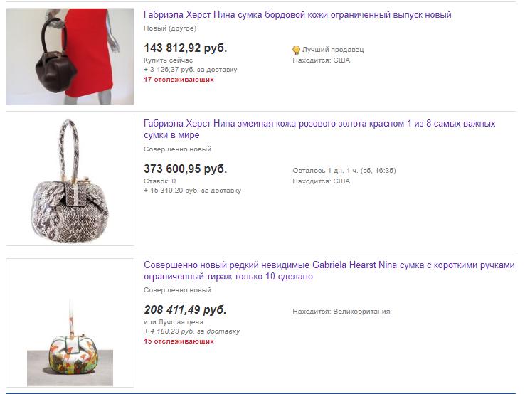 Сумка Мирославы Думы: где купить эксклюзивный аксессуар