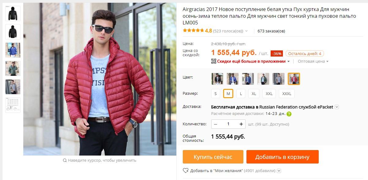 Купить Одежду На Алиэкспресс
