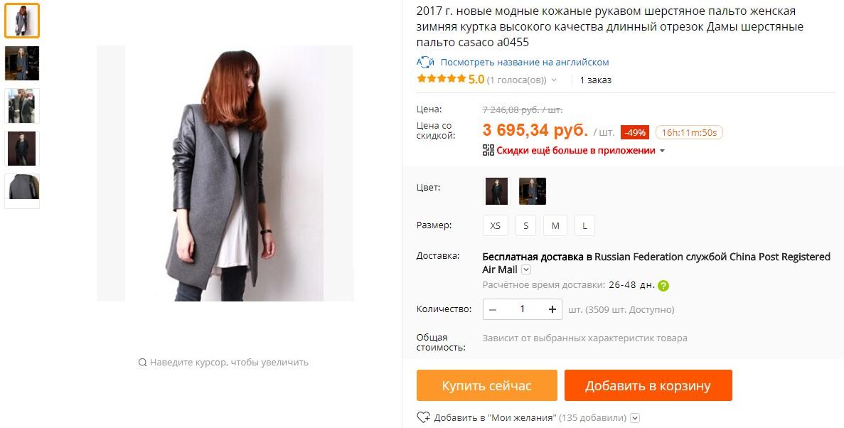 Пальто Кати Адушкиной: ищем вещь как у звезды YouTube