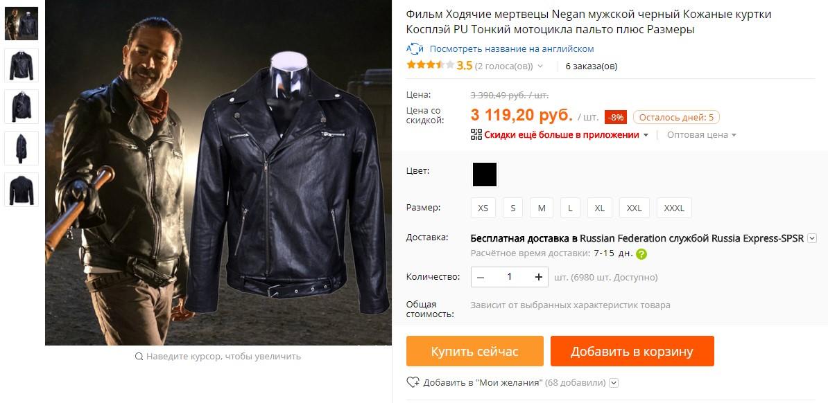 Куртка Нигана: где и за сколько приобрести копию знаменитой косухи?