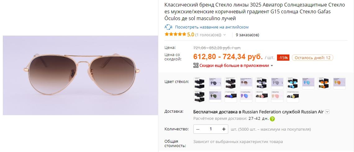 8 моделей очков Дмитрия Нагиева от Ray-Ban и недорогие аналоги