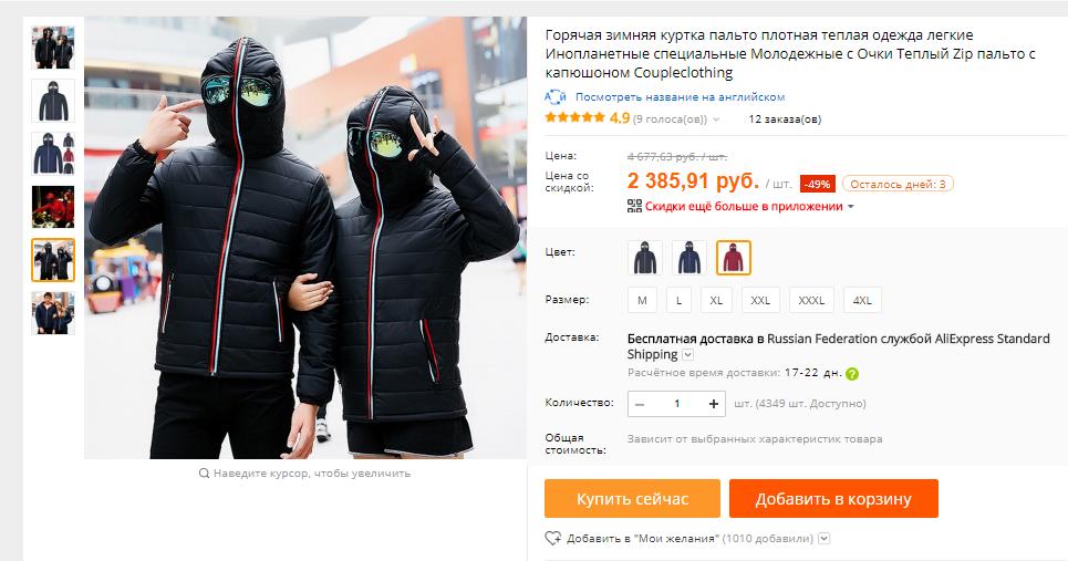 Купить куртку как у Ивангая? Вызов принят!