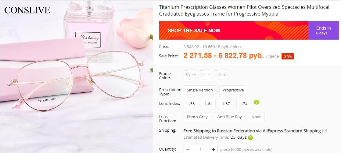 Как заказать очки  по рецепту на Алиэкспресс: качество как в оптике за небольшие деньги