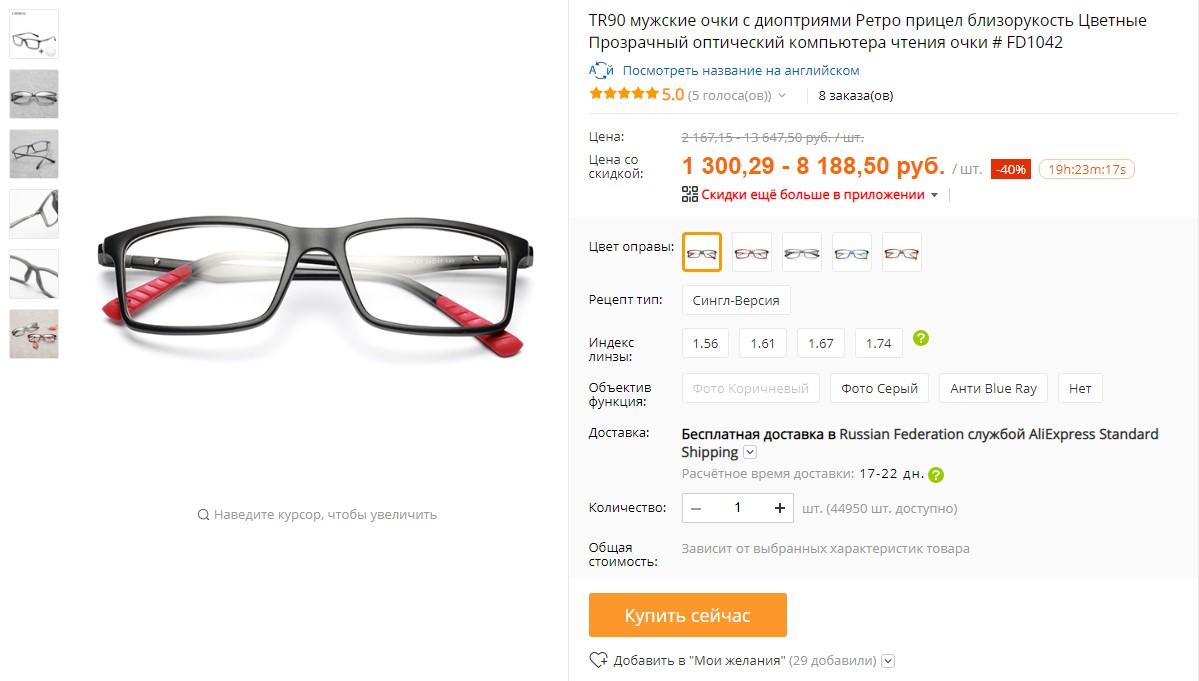 bd45e28f3f44 Как заказать очки по рецепту на Алиэкспресс  качество как в оптике за  небольшие деньги