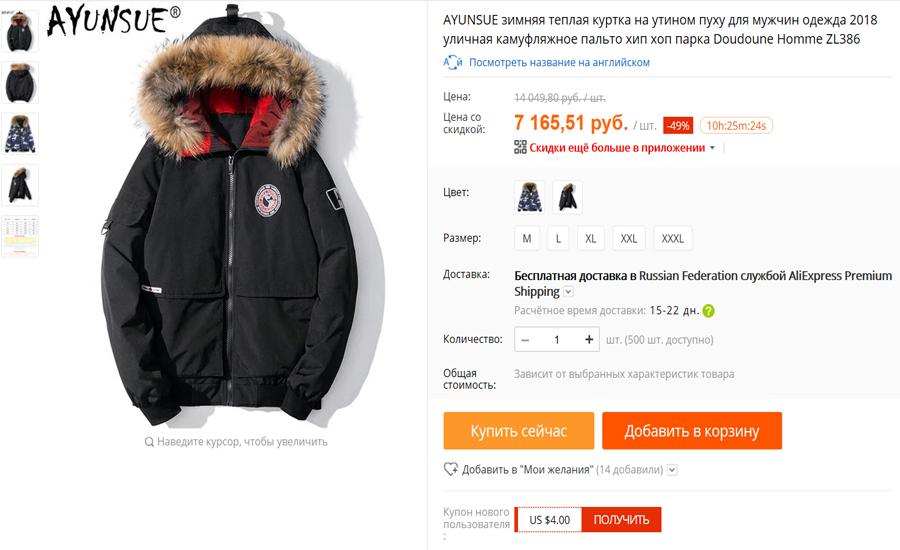 Куртки Путина: модели, бренды и недорогие аналоги