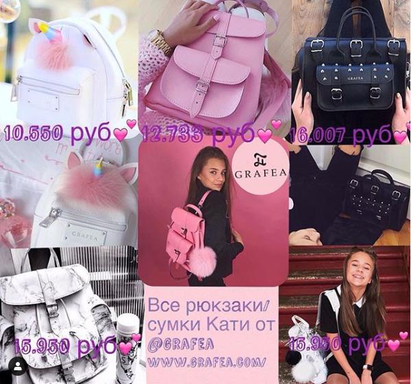 Все рюкзаки Кати Адушкиной