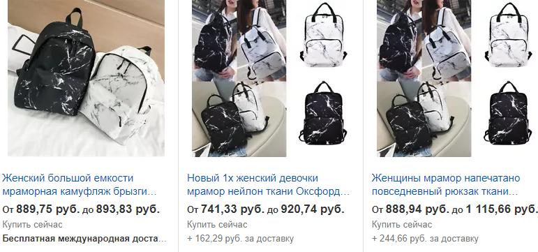 Мраморный рюкзак как у Кати Адушкиной
