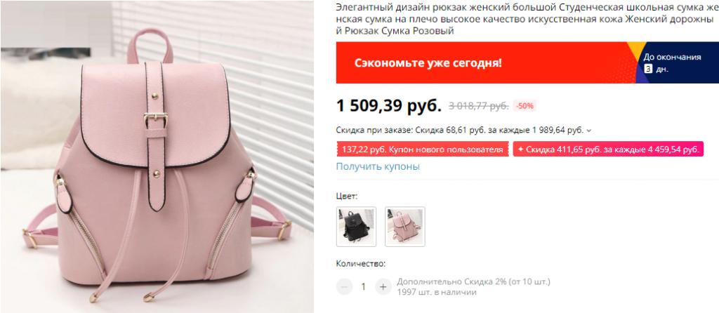 Рюкзак как у Кати Адушкиной: ищем вместе!