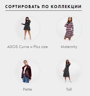 размеры asos для женщин