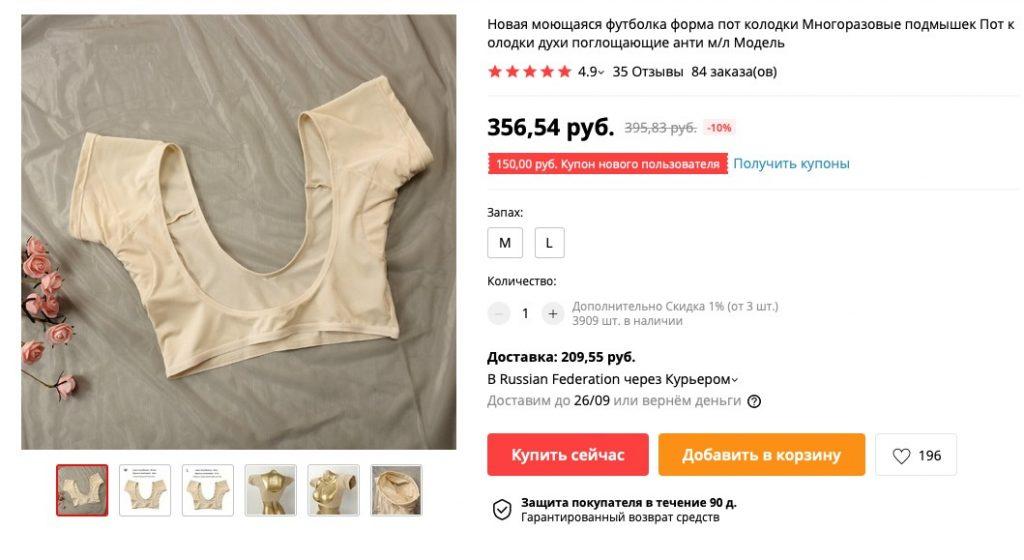 Где купить вкладыши от пота для одежды и подмышек
