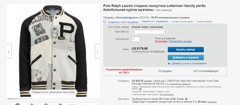 Куртка как у американских футболистов: american dream для любых кошельков
