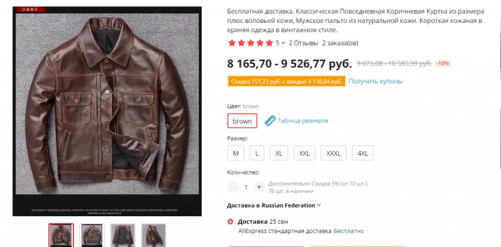 Знаменитая куртка как у Дина Винчестера из сериала «Сверхъестественное»